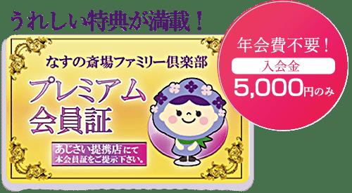 5000円登録プラン