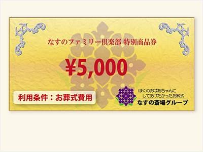 お葬式金券5000円進呈