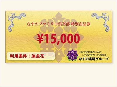 施主花金券15000円進呈