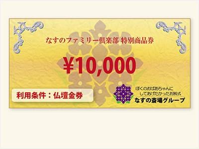 仏壇金券10000円進呈