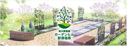 樹木葬霊園