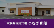 なすの斎場 黒田原