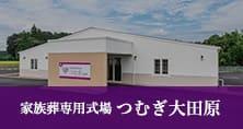 家族葬専用式場 つむぎ大田原