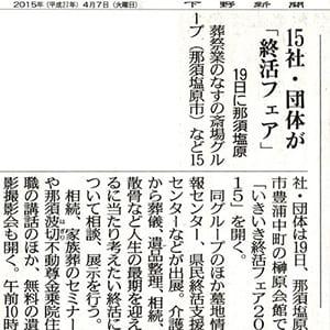栃木県初!大規模『終活』フェアが下野新聞様に掲載。
