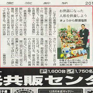人形供養祭@お葬式相談所(東京新聞)