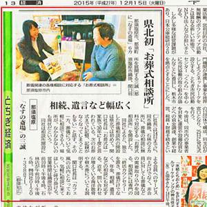 下野新聞様にて「お葬式相談所」の記事掲載!