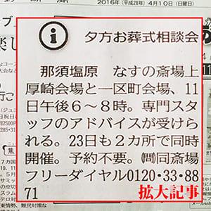 下野新聞社様にて、『夕方お葬式相談会』が掲載されました!
