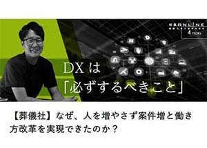 株式会社船井総合研究所様でDXを活用しての働き方改革をした葬儀社として掲載されました。