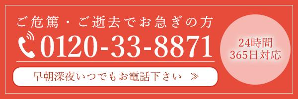 0120-33-8871