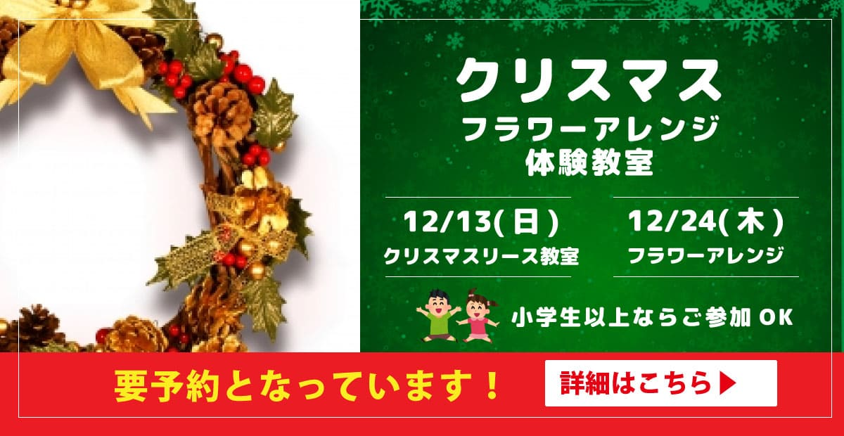 (イベント告知)クリスマスリース作りイベント開催のお知らせ