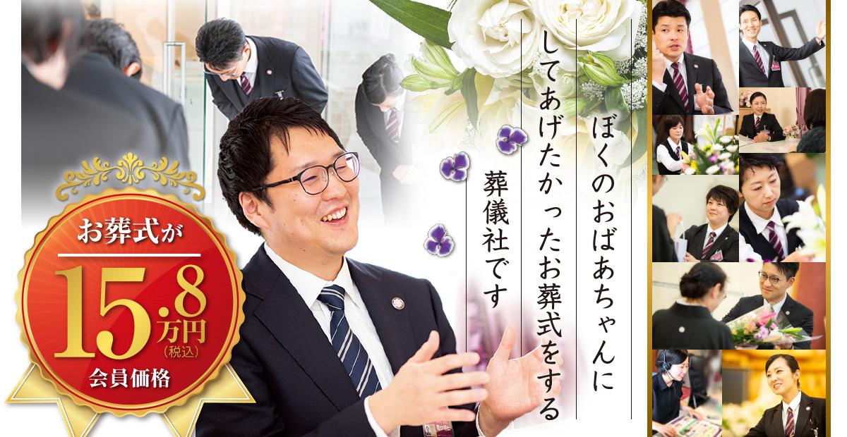 お葬式が会員価格15.8万円