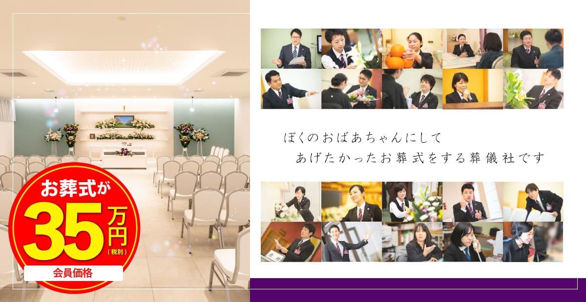 お葬式が会員価格35万円