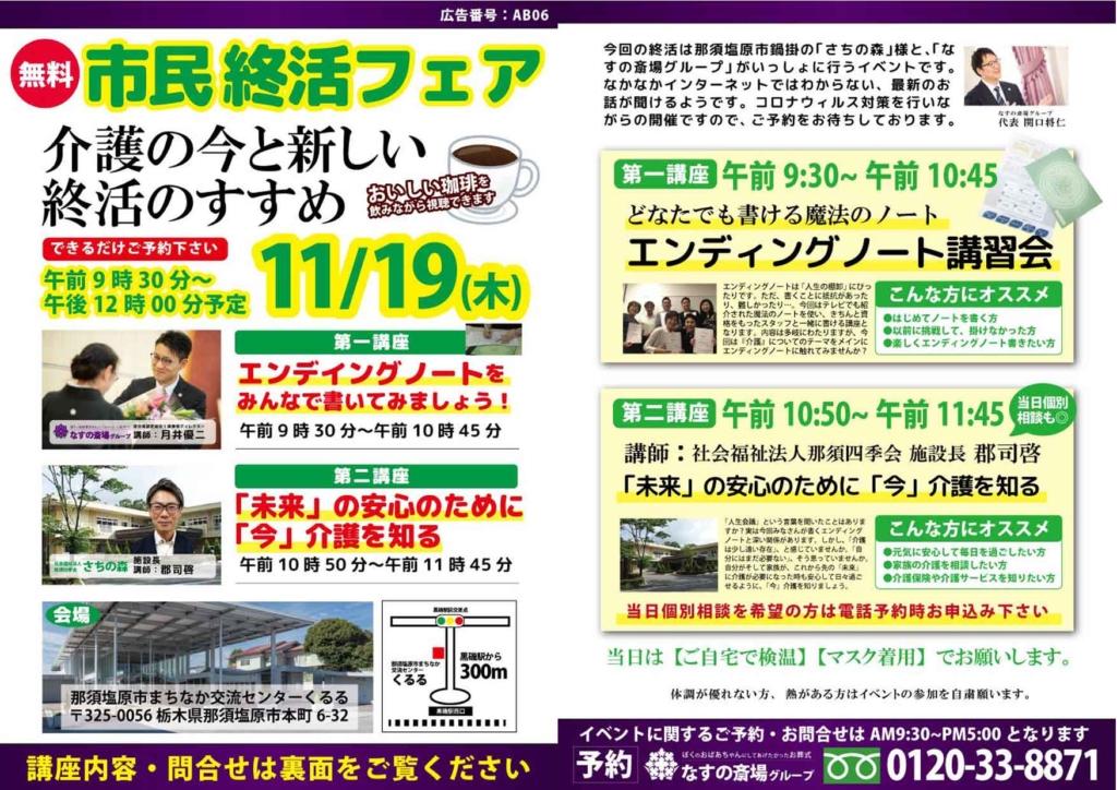 市民終活フェアの開催、十一月十九日に那須塩原市まちなか交流センターくるるさんで開催致します。参加費眞無料です。