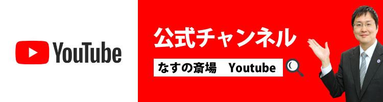 なすの斎場公式youtubeチャンネル