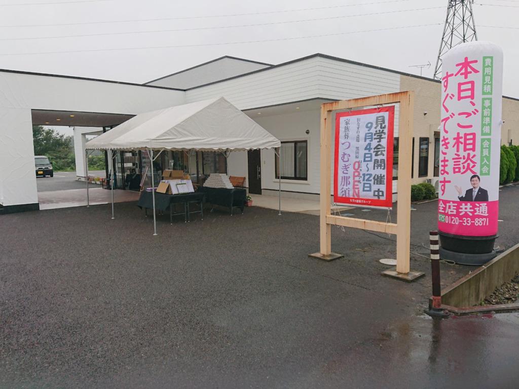 つむぎ那須の会館写真