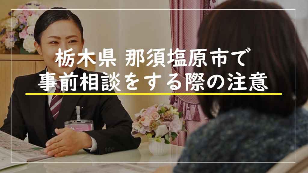 栃木県那須塩原市でお葬式の事前相談をする際の注意