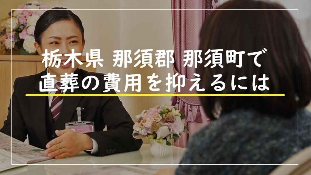 栃木県那須郡那須町で直葬の費用を抑えるには
