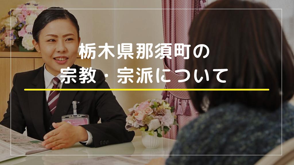 栃木県那須町の宗教宗派について